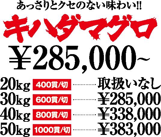 キハダマグロ価格表